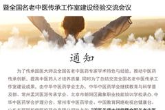 """中国·常州 """"国医名师大讲堂""""2016最后一波报名"""