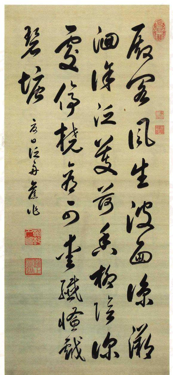 篡位皇帝 雍正的书法欣赏