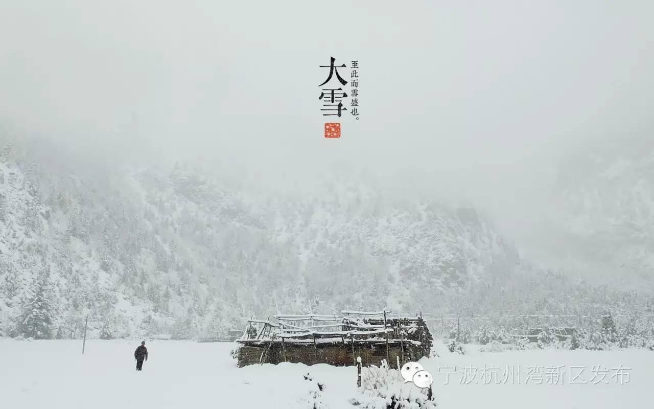 【节气】明日大雪,寒冬将至!