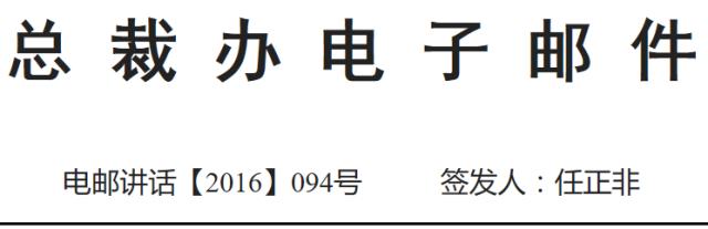 华为CEO任正非判断金融危机即将到来,上川普的日落法的照片 - 2