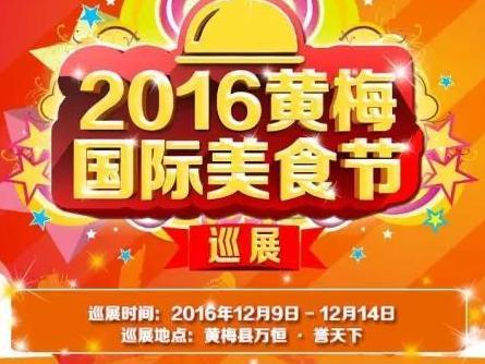 """12月9日,黄梅国际美食节开幕,送走心代金券呢!"""""""