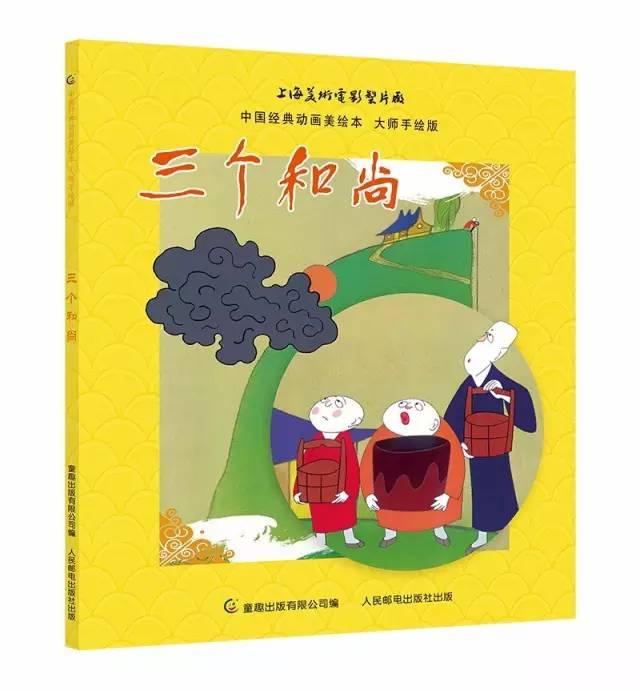 【图书团购】大师手绘《中国经典动画美绘本》,50年传世承袭,让孩子感