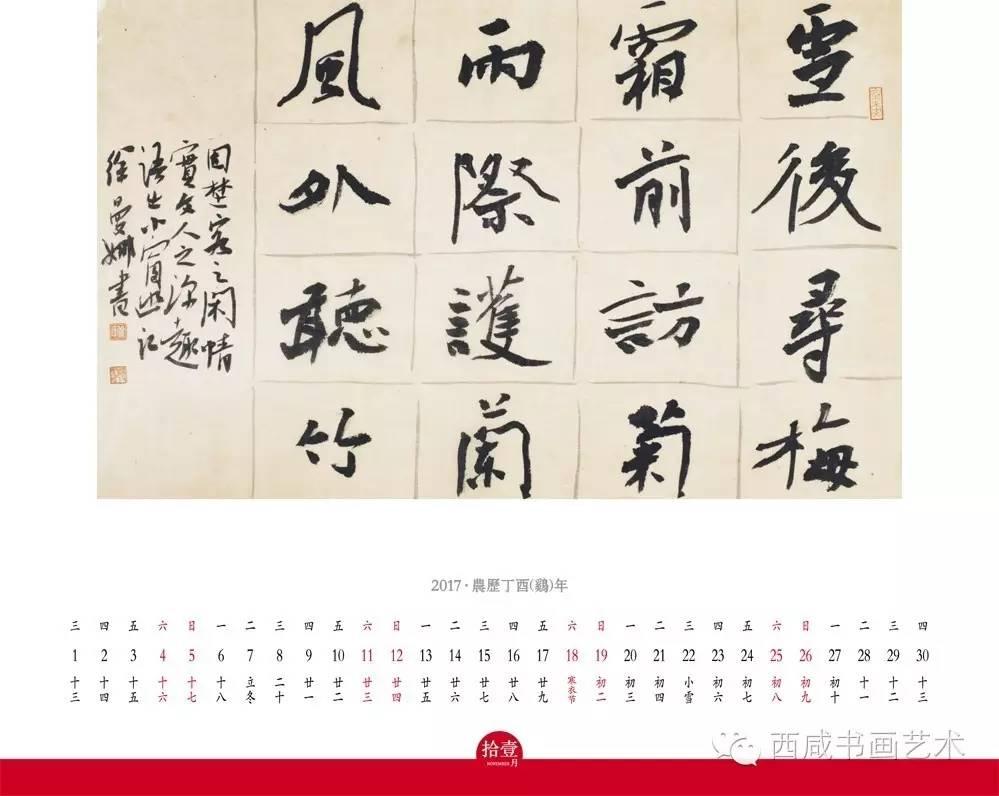 【迎新年台历】金鸡报晓——徐文鹏 徐曼娜父女书画作品