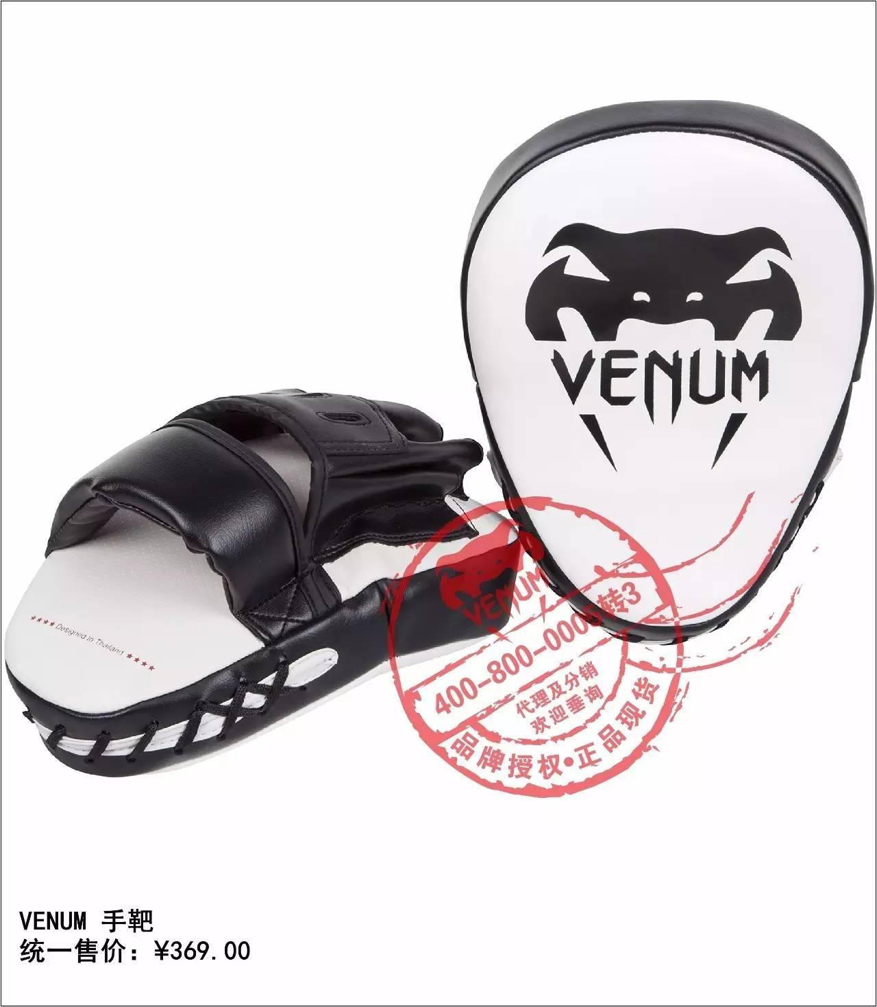 【视频】?品牌顶级格斗装备毒液Venum(组图)拳击全赵慧玲图片