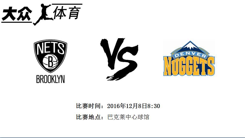 nba:篮网 vs 掘金