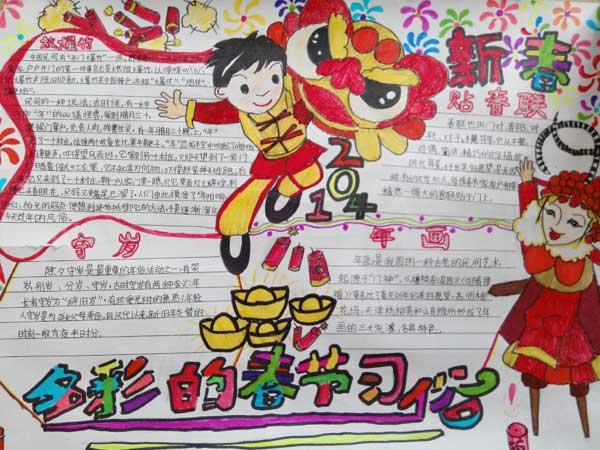 黑板报花边纹样设计1000例 春节设计与制作