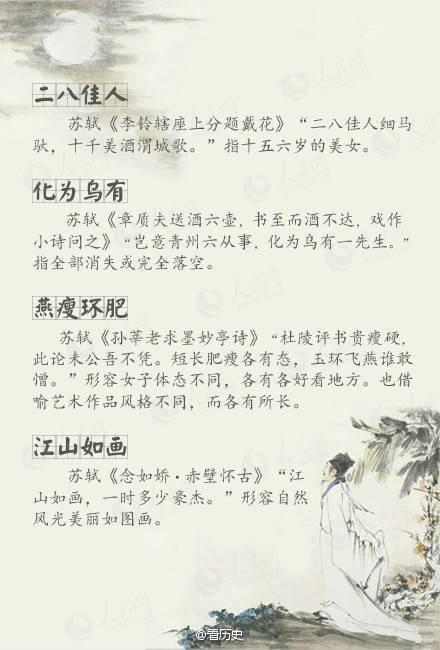 春什么八成语_成语故事简笔画