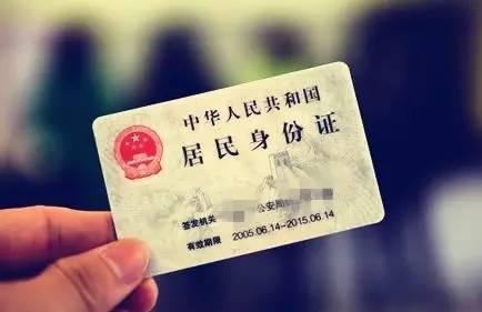 外地人口办理居住证_外地人口办理身份证