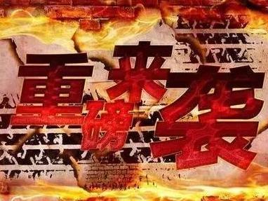 """刚刚:""""央行之父""""惊爆内幕,周四""""恐遭血洗"""""""""""