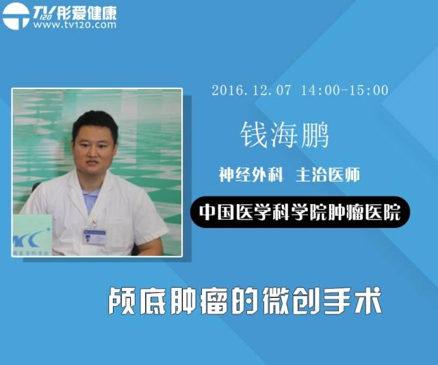【直播预告】今日14:00,钱海鹏医生为您讲述:颅底肿瘤的微创手术