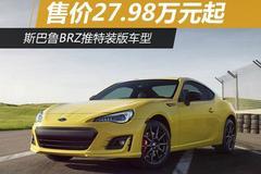斯巴鲁BRZ推特装版车型 售价27.98万元起