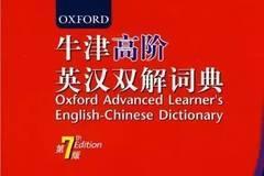 牛津高阶英汉�:)��(�X[_《牛津高阶英汉双解词典》中的各种写作例句和素材汇总(完整pdf版)