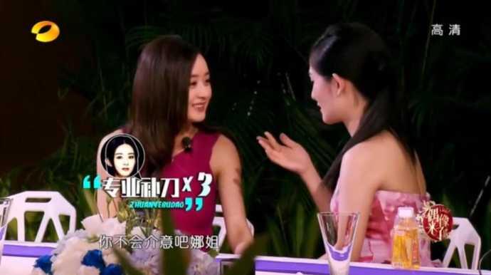 谢娜表姐用手擦的内心,赵丽颖第三刀又来了,谢娜真的是正在崩溃.我的性感时候0.4图片