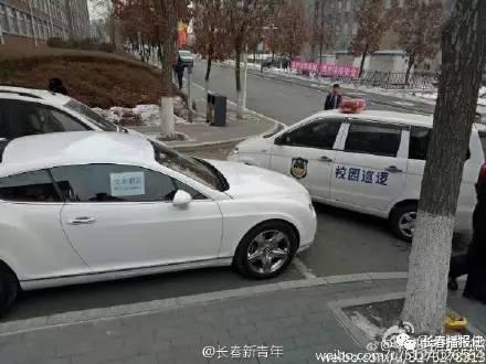 长春一高校豪车白富美要交男朋友 警方都出动了