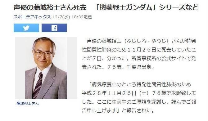 聲優藤城裕士因病去世,老師一路...