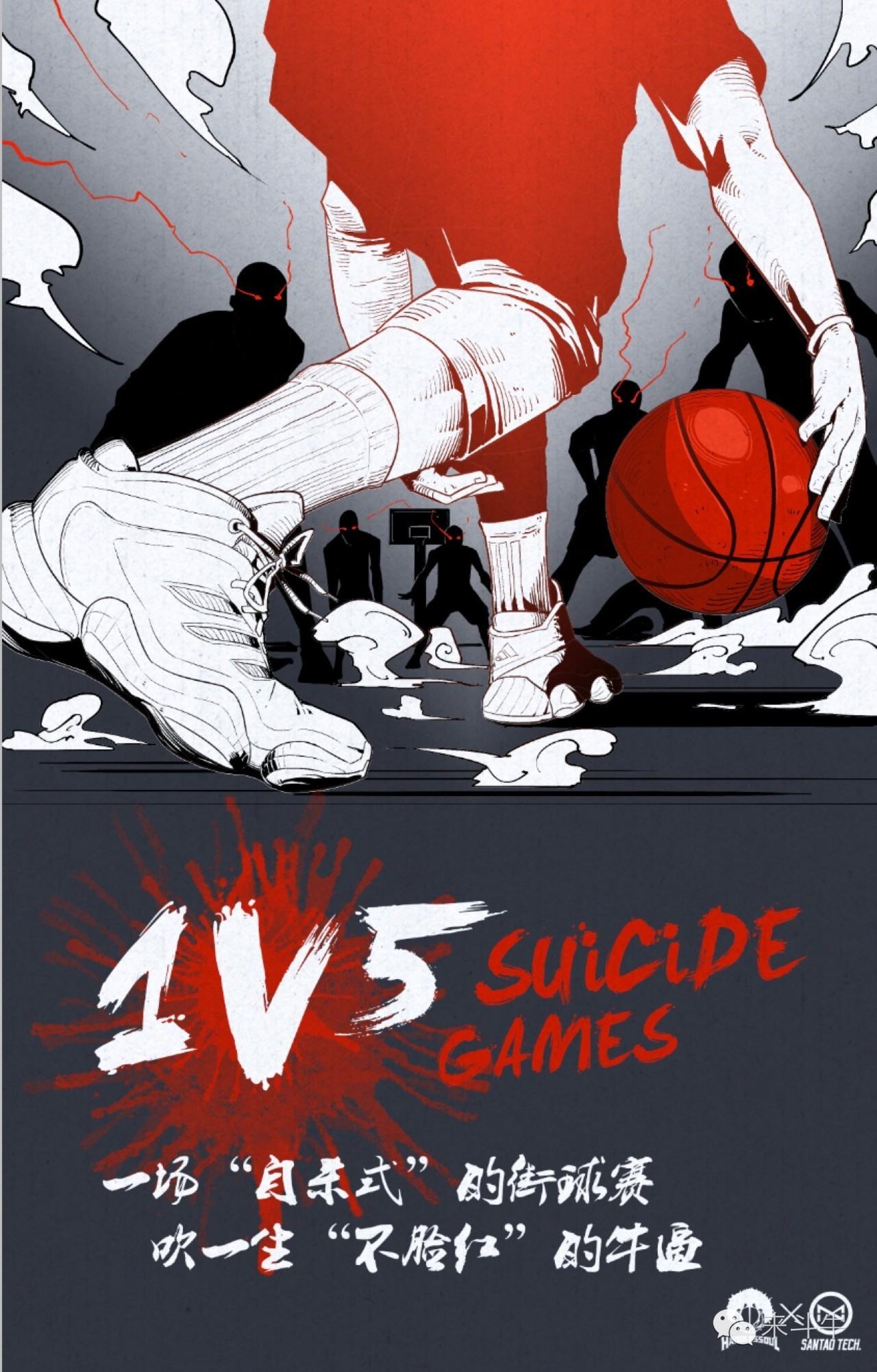 """##:谁说街球不能够大约大约更为玩闹?1V5""""他杀游戏""""测验"""