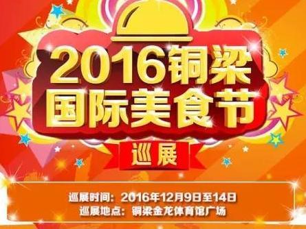 """12月9日,铜梁国际美食节,倒计时进行中。。。。"""""""