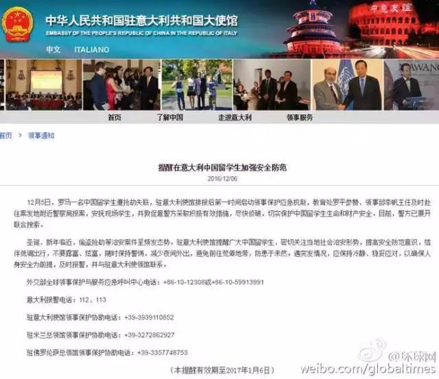 张瑶 中国/张瑶的父亲得知消息后表示,不管孩子是遭遇抢劫还是绑架,只要...