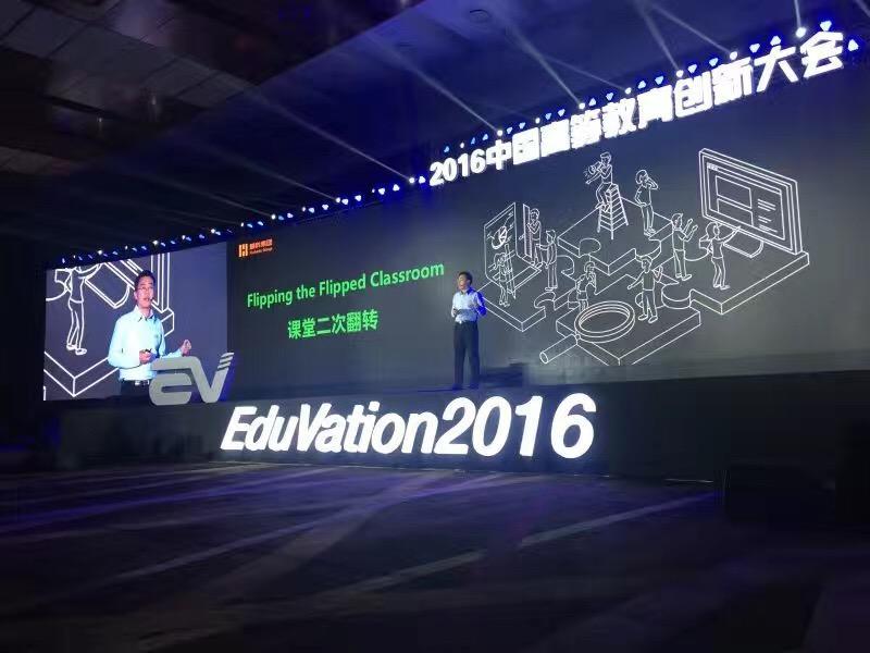"""以学习工程为主题,慧科发布 2016 五大教育趋势"""""""
