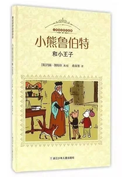 5岁阅读黄金期,该给孩子挑这套经典童话书啦!