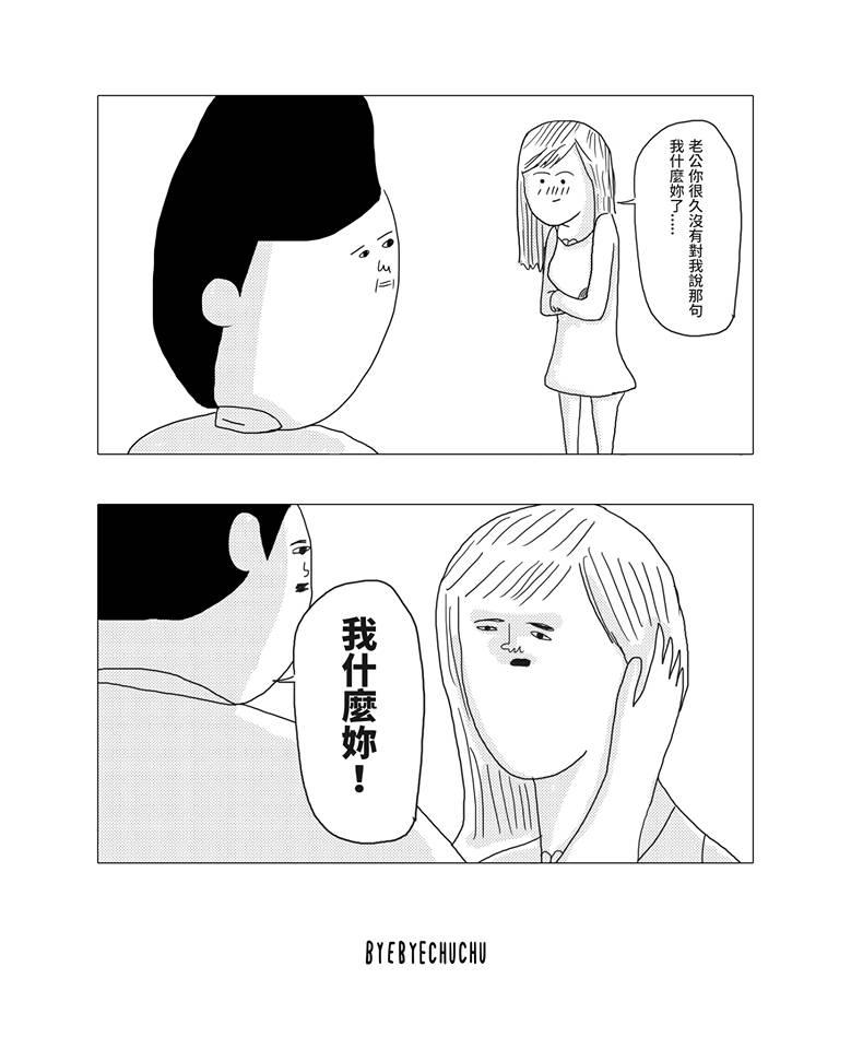 手绘情侣表情包分开