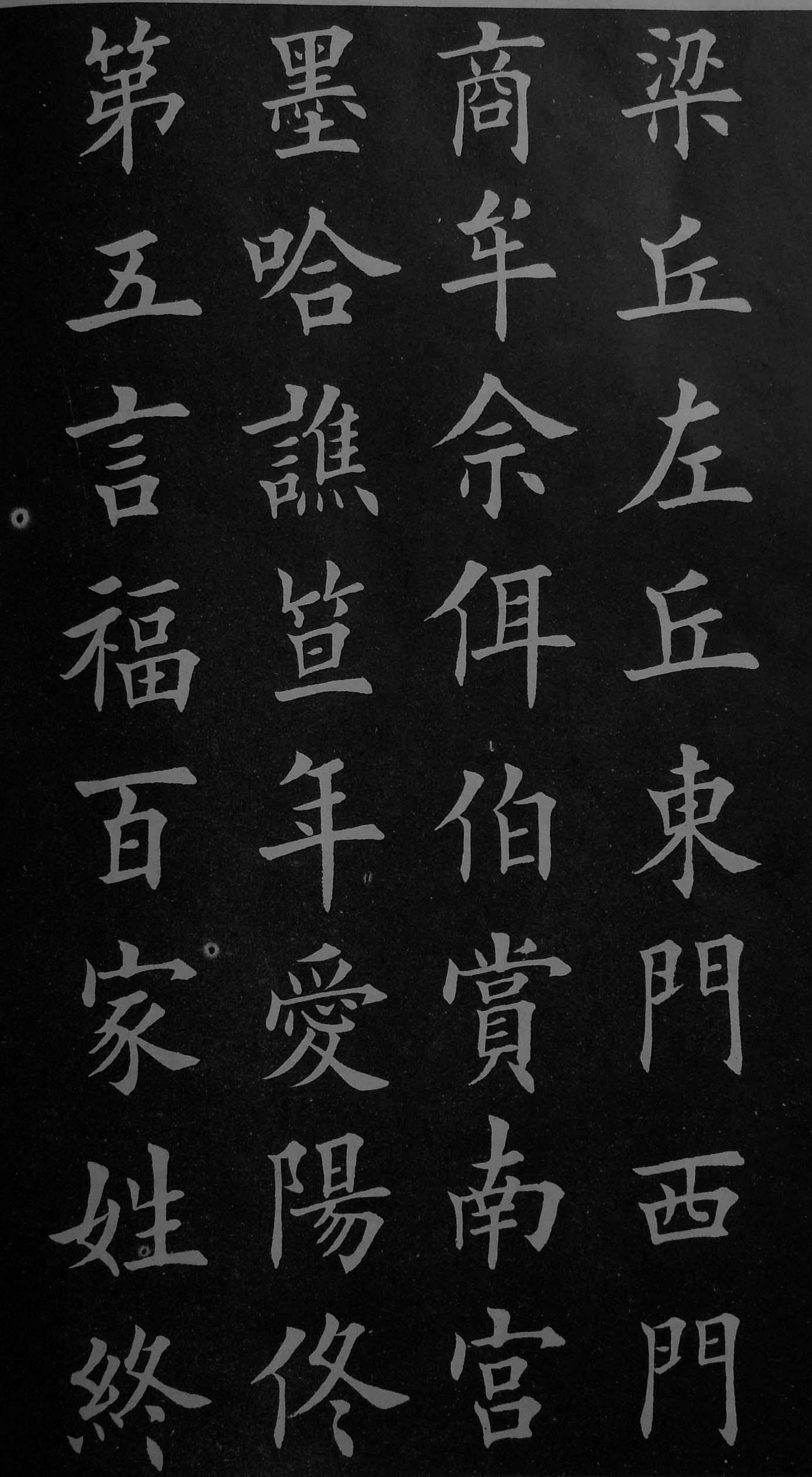 田英章欧体楷书书法作品:百家姓