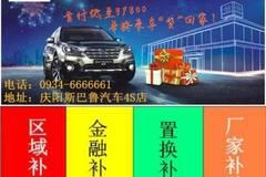 【环县行】—庆阳斯巴鲁环县上门维修保养,免费检查