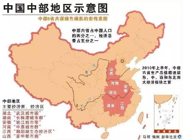 中部地区包括河南,山西,安徽, 江西,湖北和湖南六省,是中国经济发展图片