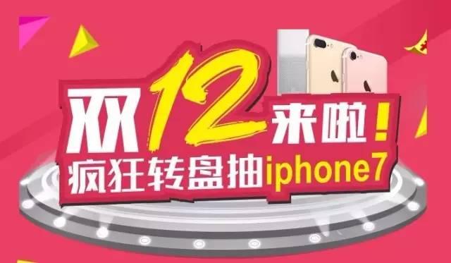 哇,好厉害的样子!-一个免费抽iphone7的机会,不好好把握,它就没了