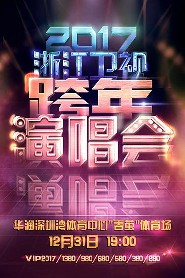 2017年湖南卫视跨年演唱会目前除了杨洋,刘涛等明星加盟芒果跨年外图片