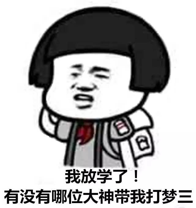 身为一个资深梦三玩家,没有表情包怎么能好好交(zhuang)流(bi)呢图片