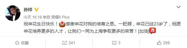 """【你怎么看?】""""二狗""""祝福申花生日快乐"""""""