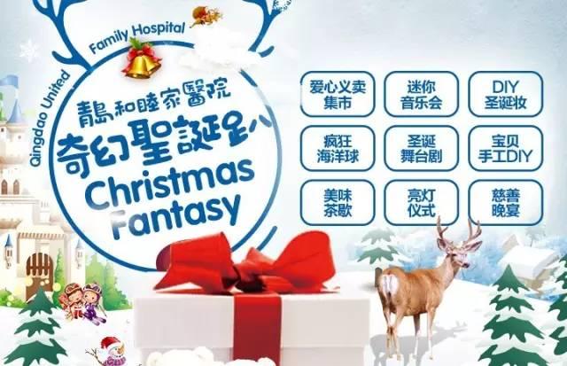 青岛和睦家医院诚邀您参加奇幻圣诞趴