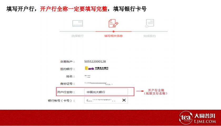 大圆普洱茶交易商光大银行签约流程