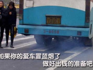 """排气筒冒""""蓝烟""""别不当回事有可能导致发动机报废"""""""