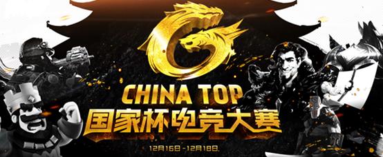 ChinaTop国家杯参赛队伍战报 SumaiL扬威 EG