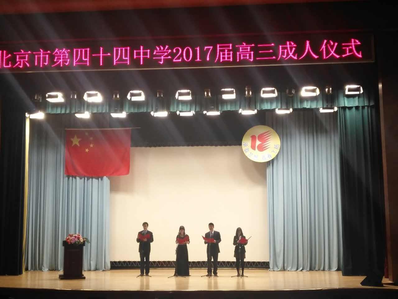 北京市第四十四中学举办2017届高三年级学生成人礼仪式