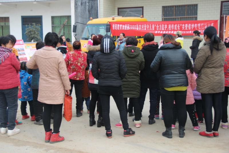 农村留守儿童举行关爱保护专项行动公益宣讲活动