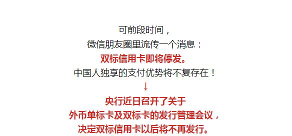 """央行叫停!这种卡将取消!重庆人赶紧翻钱包看下"""""""