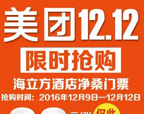 """美团双十二海立方净桑门票99元限时抢购全曝光!"""""""