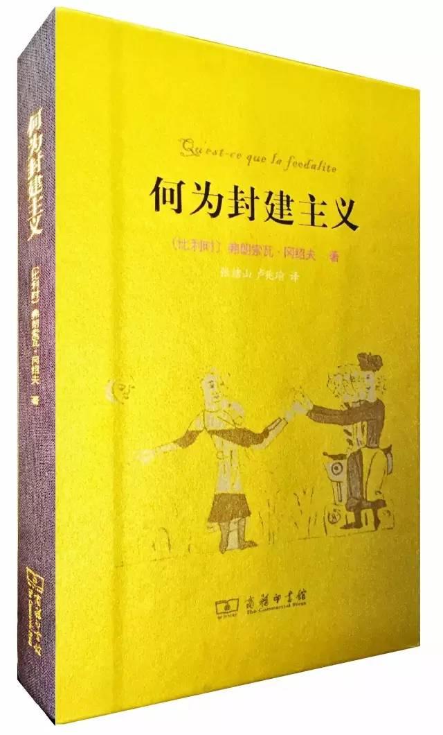 定义封建主义的名作-9本好书推荐图片