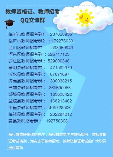 """2017年临沂市各县区教师招考教师编缺额计划表"""""""
