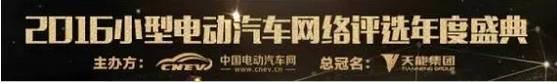 """""""创变·聚势未来""""2016小型电动汽车产业提升高峰"""""""