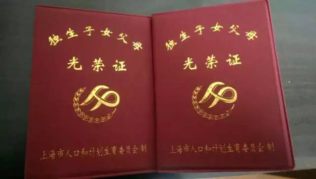 """太重要了!重庆人家里有独生子女证的一定要看,趁还来"""""""