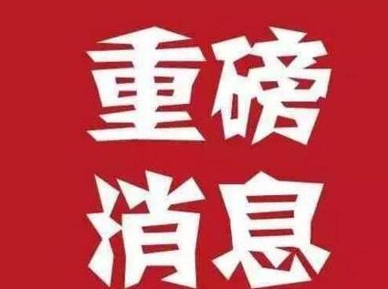 """重大消息:大西洋 齐翔腾达 中国重工 新疆城建"""""""