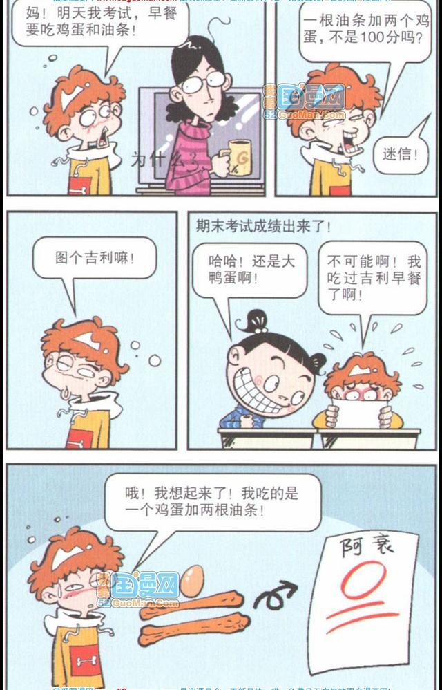 阿衰漫画:第七册小衰离家出走了!漫画之少女海贼图片
