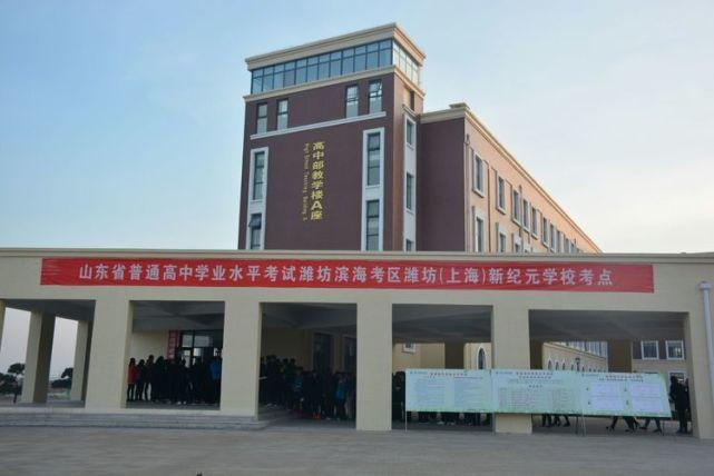 潍坊(上海)新纪元学校圆满完成生涯考任务73的高中a学校选高中生图片