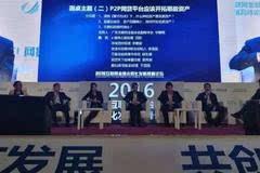 超爱财参加2016互联网金融合规化发展高峰论坛