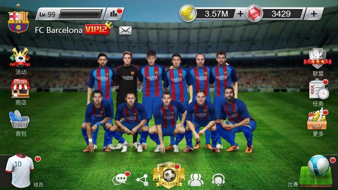 《足球大师》成功拿下巴塞罗那足球俱乐部授权