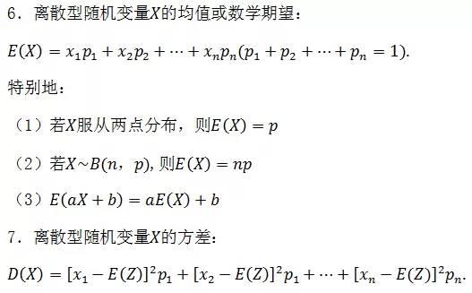 高中数学全部公式定理